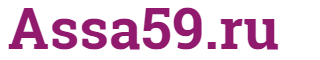 Assa59.ru