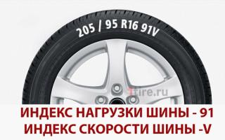 Обозначение индекса нагрузки на шинах