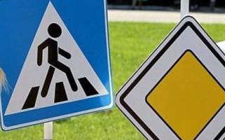 Дорожные знаки рисунки для детей