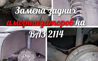 Замена амортизаторов ваз 2114