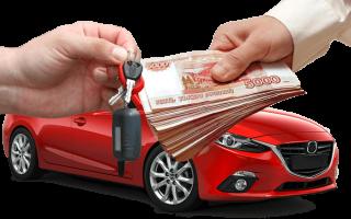 Как продать машину срочно