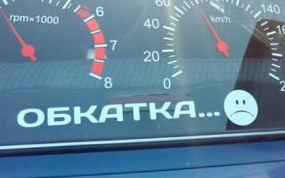Сколько километров обкатка нового автомобиля
