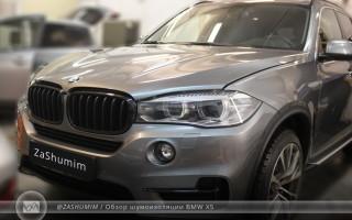 Шумоизоляция автомобиля bmw x5
