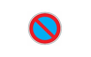 Какой знак стоянка запрещена