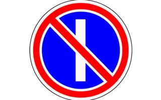 Знак стоянка запрещена по нечетным дням