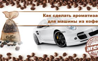 Освежитель воздуха кофе в машину