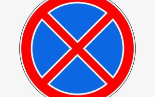 Запрещающие знаки остановки и стоянки