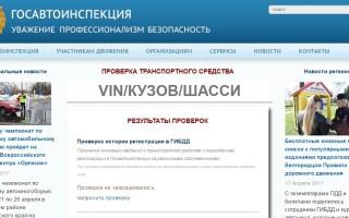 Официальный сайт гибдд проверка авто на ограничения