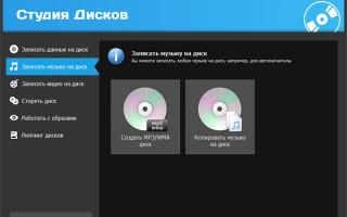 Как создать mp3 диск