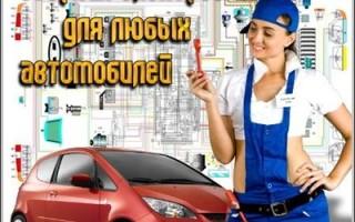 Справочник автоэлектрика скачать бесплатно