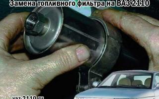 Бензиновый фильтр ваз 2110