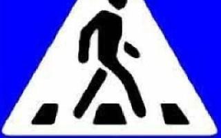 Дорожный знак пешеход
