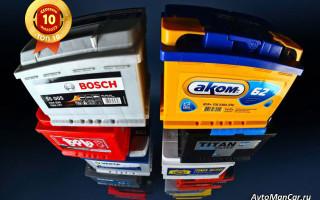 Рейтинг аккумуляторов для автомобиля
