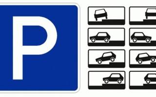 Знак парковки фото